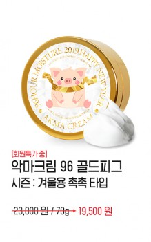 Devil Cream 96 Gold Pig Edition